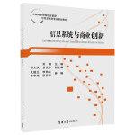 信息系统与商业创新