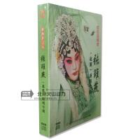 原装正版 赵燕侠之女 张雏燕(赵派)演唱专辑(4CD)京剧