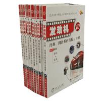原装正版 汽车维修技术视听培训教程-发动机1-10全集 发动机维修大全 10VCD