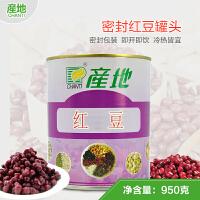 �b地 红豆罐头 密豆糖纳豆 开罐即食 奶茶甜品店专用原料 950g/罐