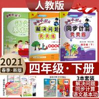 2021春黄冈小状元解决问题天天练+同步计算+语文基本功四年级下册人教版3本套装