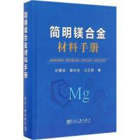 简明镁合金材料手册 刘静安,谢水生,马志新 编