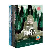 接力:接力国际大奖励志成长系列(全五册)