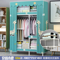 甜梦莱简易布衣柜钢管加粗加固单人组装全钢架经济型家用宿舍收纳小衣柜