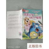【二手旧书8成新】意林皇冠童话屋:漂漂公主打败了小怪兽