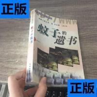 【二手旧书9成新】蚊子的遗书 /蚊子 花城出版社