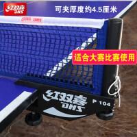 乒乓球网架红双喜乒乓球桌网架含网P118乒乓球台网子拦网架子套装