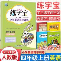 练字宝小学英语写字训练四年级上册 人教PEP版英语字帖