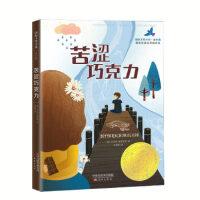 [正版] 小说 成长版―苦涩巧克力 [德]米亚姆・普莱斯勒 9787530767573 新蕾出版社