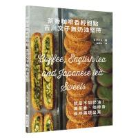 【现货】茶香咖啡香轻甜点 吉川文子无奶油坚持:就是不加奶油!让茶香、咖啡香自然展现出来 进口港台原版繁体中文书籍