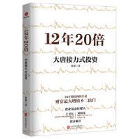 【正版二手书9成新左右】12年20倍:大唐接力式投资 唐彬 北京联合出版有限公司