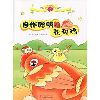 雪莲花原创丛书――自作聪明的花母鸡