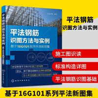 平法钢筋识图方法与实例 基于16G101系列平法新图集 钢筋识图基础施工图识读标准构造详图及识图实例 建筑施工图构造书