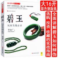 碧玉玩家实战必读 9787539052793 李永广(著) 江西科学技术出版社