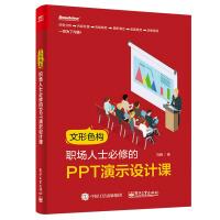 文形色构 职场人士必修的PPT演示设计课 office办公软件教程书籍 幻灯片制作书PPT制作技巧书