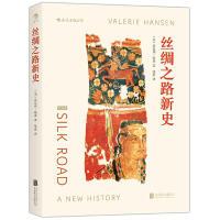 丝绸之路新史 一带一路机遇挑战战略人类简史汉学名著 西域史中西交通史考古发现文明进程