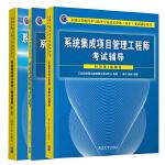 系统集成项目管理工程师教程+考试全程指导+考试辅导 3本