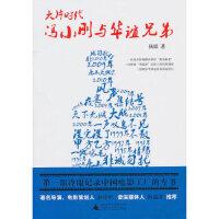 [二手旧书9成新]大片时代:冯小刚与华谊兄弟,秋原,9787549502479,广西师范大学出版社