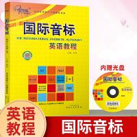 子金传媒国际英标英语教程含光盘第十六版国际音标扫码获取音频英语音标学习教材英文音标入门自学教程