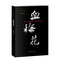 血梅花(荣获2017年度大众喜爱的50种图书)