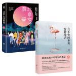 北京女子图鉴+在不安的世界安静的活(套装共2册)王欣 反裤衩阵地 女性励志小说 致我们总被戳中的人生