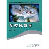 【旧书二手书8成新】学校体育学教材 陈雪红 北京师范大学出版社 9787303090020