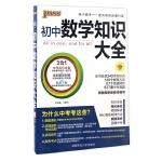 初中数学知识大全(第4次修订)