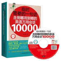 【学英语辅助工具书】 临时需要的一句话:走到哪用到哪的英语万用会话10000