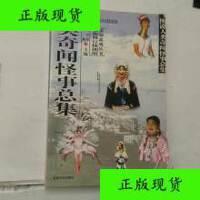 【二手旧书9成新】人类奇闻怪事总集 /铁林 吉林文史出版社