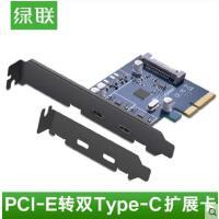 【支持礼品卡】绿联 PCI-E转USB3.1 type-c双口移动硬盘高速U盘台式机电脑扩展卡