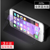 �O果6s�化膜iphone6玻璃膜plus全屏mo全包�i6s抗�{光手�Csp防摔半4.7透明5.5�N �O果6/6s 4.