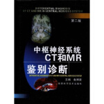 [二手旧书9成新],中枢神经系统CT和MR鉴别诊断,鱼博浪,9787536939202,陕西科学技术出版社