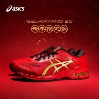 ASICS 亚瑟士2020春夏男跑步鞋稳定透气运动鞋 GEL-KAYANO 26