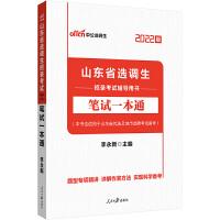 中公教育2022山东省选调生招录考试用书:笔试一本通