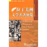 外教社文学名著便览系列:拉丁美洲文学名著便览