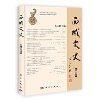 【按需印刷】-西域文史(第六辑)