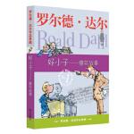 罗尔德・达尔作品典藏 好小子――童年故事