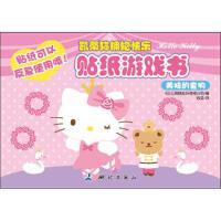 ABC-19-(彩绘本)凯蒂猫拥抱快乐贴纸游戏书--美味的食物【库存书-封面有磨痕】【1260】 [日] 三丽鸥股份有限