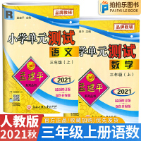 孟建平三年级上册语文数学单元测试人教版部编版两本2021秋新版