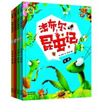 【现货】法布尔昆虫记-(全四册) (法) 法布尔 9787553314495