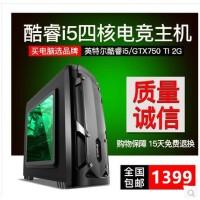 i5四核4G独显DIY台式组装电脑主机网吧电竞主机LOL游戏英雄联盟