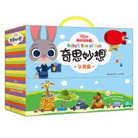 疯狂动物城:奇思妙想趣味认知盒 [0-3岁] 少儿童书绘本礼盒装 奥斯卡动画片 中信出版社儿童阅读畅销书