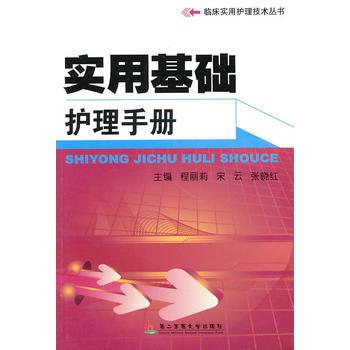 [二手旧书95成新]实用基础护理手册
