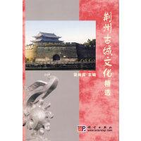 荆州古城文化精选