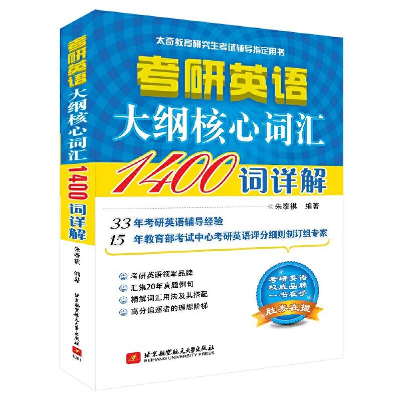 朱泰祺考研英语大纲核心词汇1400词详解