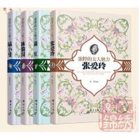 民国才女-独特的女人魅力 林徽因+萧红+张爱玲+陆小曼4本套装 中国历史才女传记散文