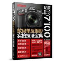 正版现货:尼康D7100数码单反摄影实拍技法宝典