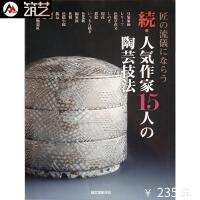 日本15个人气陶艺专家续集 日文原版 陶瓷 陶艺品 制作设计书籍