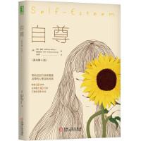樊登推荐 自尊 原书第4版 百万读者重建自尊的心理自助经典 挣脱枷锁