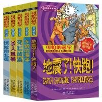 可怕的科学自然探秘系列 全套5册 惊险南北极6-12-15岁儿童科普百科全书 小学生体验课堂有趣36 经典数学新知单本